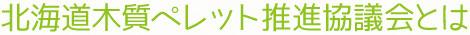 北海道木質ペレット推進協議会とは